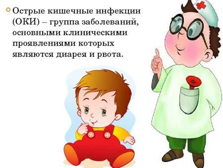 Диагностика кишечной инфекции у детей